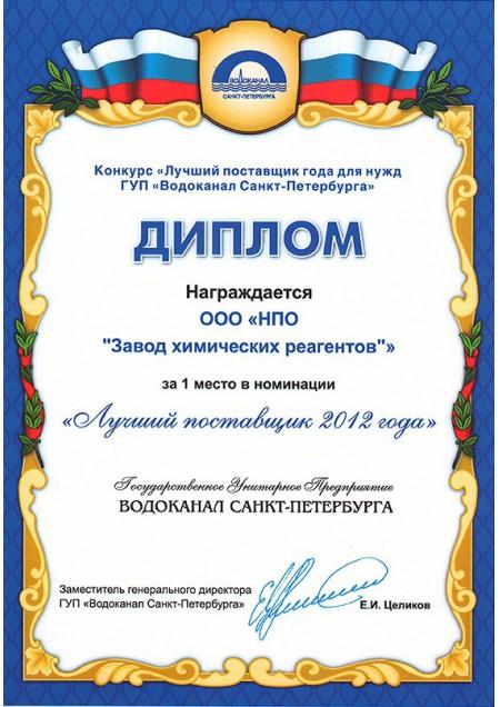 """Диплом """"Лучший поставщик Водоканала Санкт-Петербурга"""""""