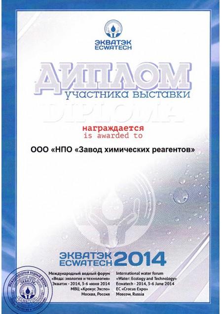 Диплом участника выставки ЭКВАТЭК-2014
