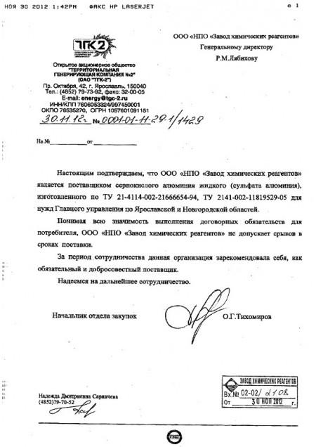 Отзыв для НПО ЗХР от ТГК-2