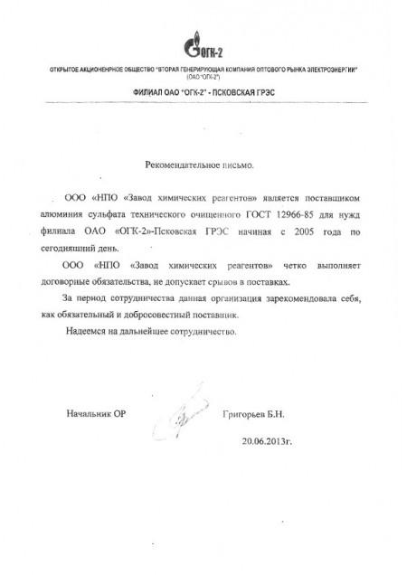 Отзыв от Псковской ГРЭС