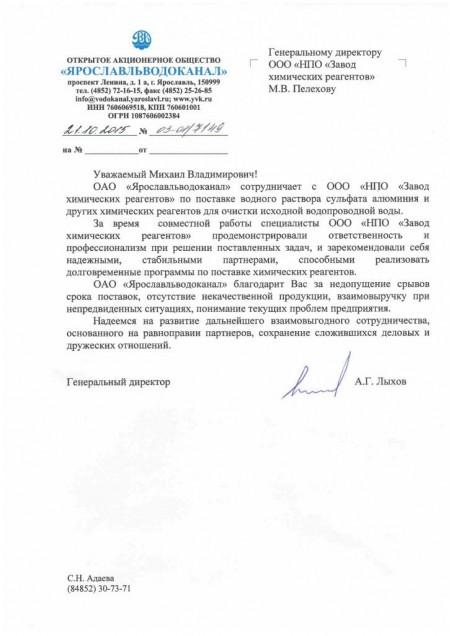 Отзыв от Ярославльводоканала