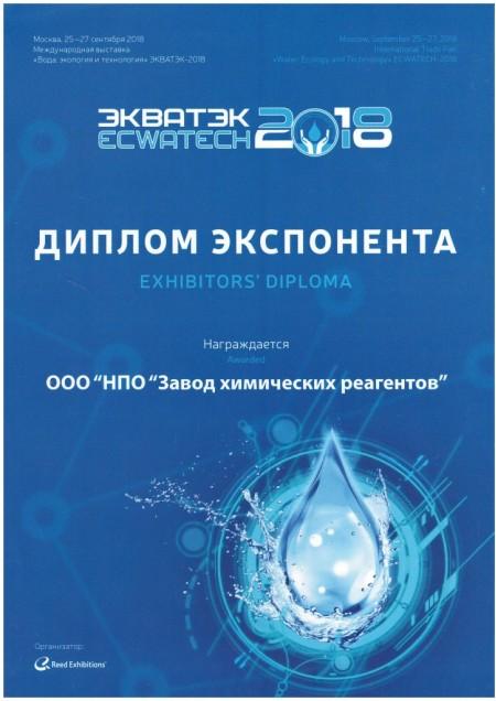 Диплом участника выставки ЭКВАТЭК-2018