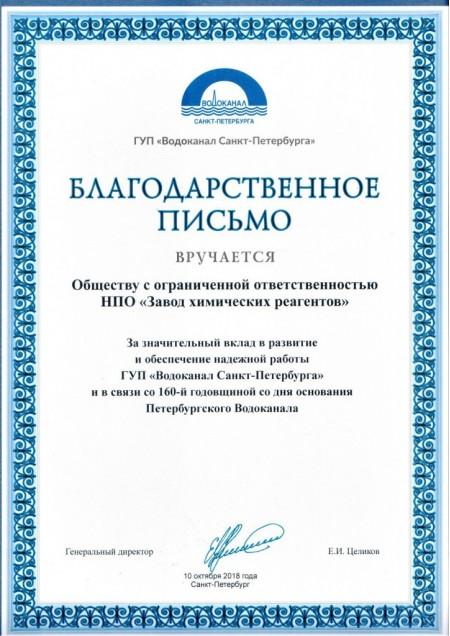 Благодарственное письмо от Водоканала Санкт-Петербурга