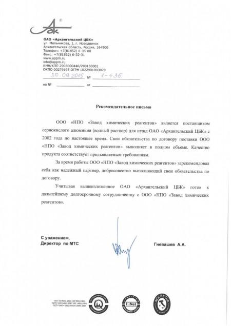 Отзыв от Архангельского ЦБК