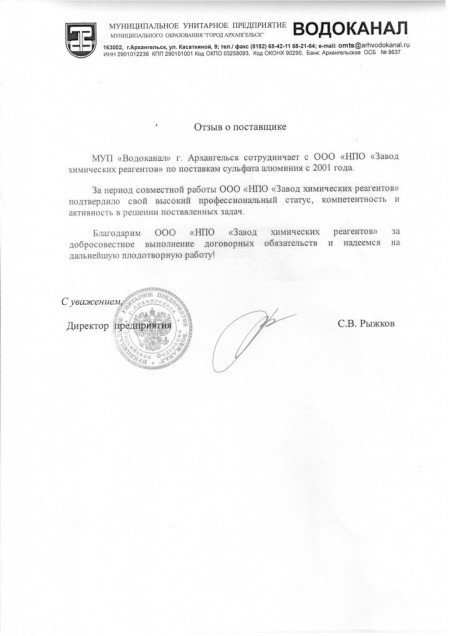 Отзыв от Водоканала Архангельска