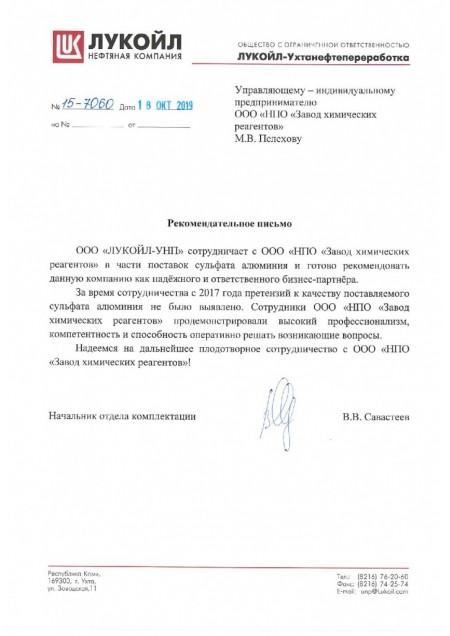 Рекомендательное письмо для НПО ЗХР от Лукойл-УНП