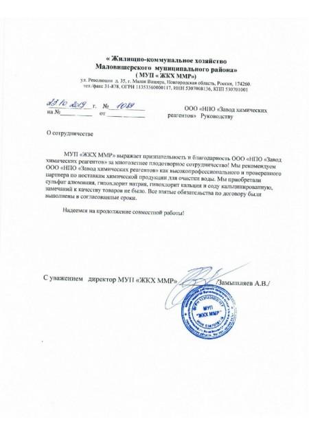 Отзыв о сотрудничестве для НПО ЗХР от ЖКХ Маловишерского района