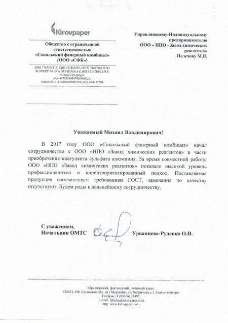 Отзыв для НПО ЗХР от Сокольского фанерного комбината