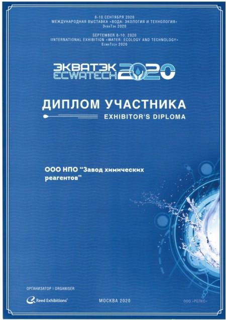 Диплом участника выставки ЭКВАТЭК 2020